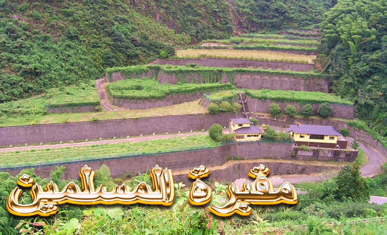 清水霊園イスラーム墓地