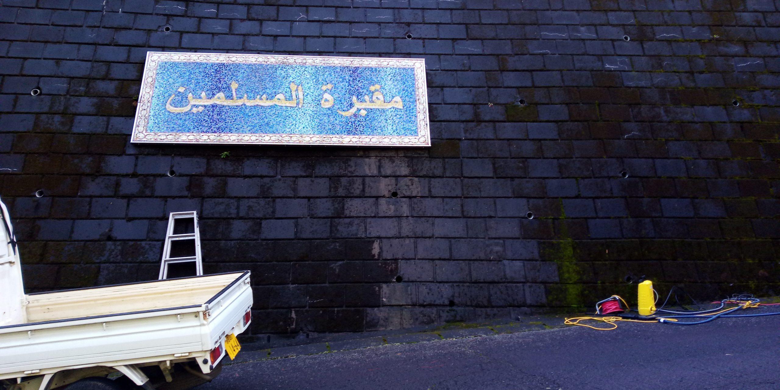 イスラム霊園 Islamic grave yard